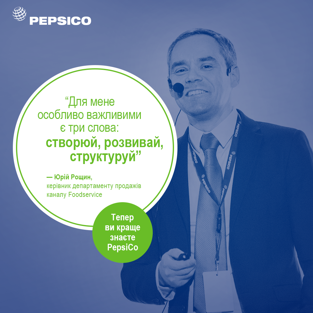 Now you know PepsiCo_I.Roshchyn.png